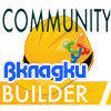 community-builder-vkladki